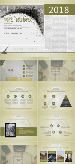 简约商务总结 企业介绍 产品交流 高端 大气 动态 杂志风
