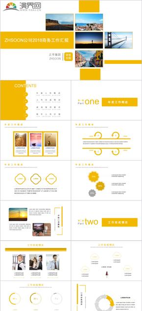 简约黄色大气商务年度工作总结