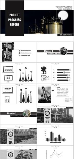 黑白化工项目工程进展情况汇报讲评材料