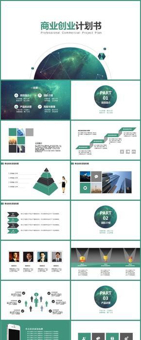 星空互联网商务计划书