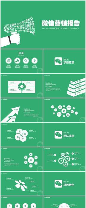 绿色清新微信营销报告