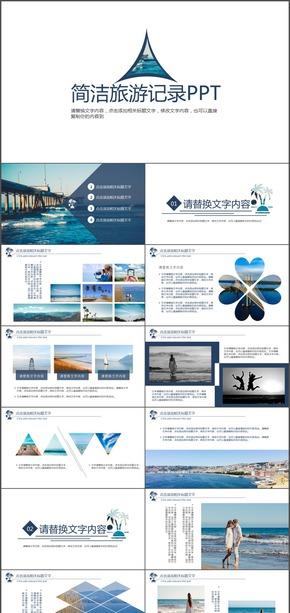 蓝色简洁旅游记录PPT模板