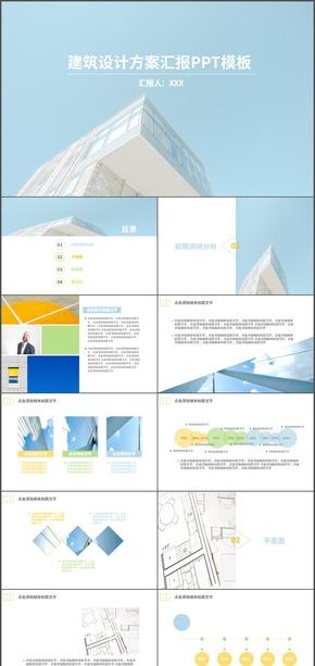 蓝黄绿建筑设计方案汇报PPT模板