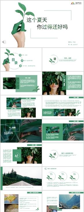 綠色-這個夏天-通用PPT模板