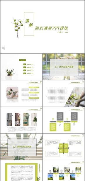 绿色小清新简约通用PPT模板