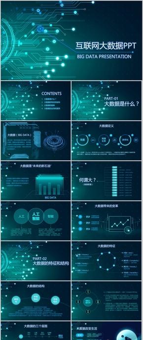 36-科技感大数据分析PPT模板