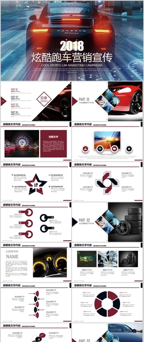40-炫酷跑车营销宣传PPT模板