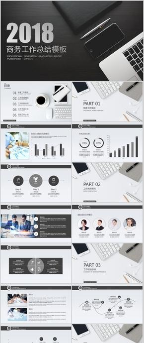 22-黑白时尚商务工作总结PPT模板