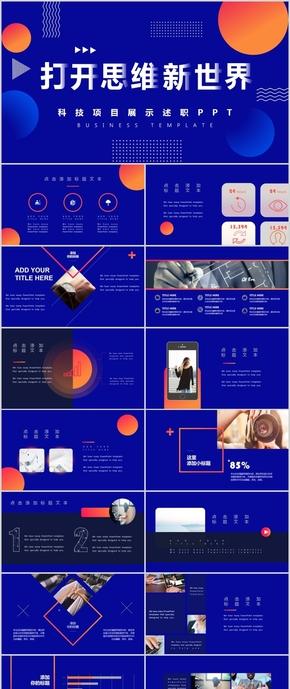 42-蓝橙色渐变科技项目展示述职PPT模板