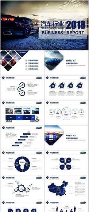18-汽车营销计划PPT模板