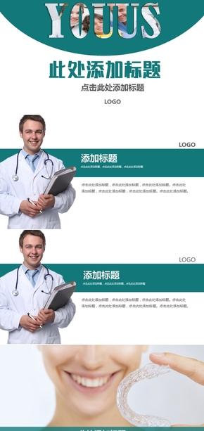 医疗项目介绍PPT模板