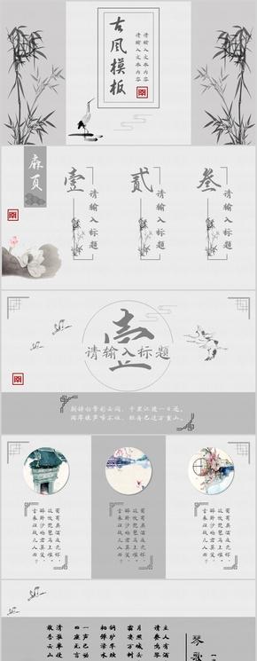 黑白中国风简约典雅古风水墨动画大气通用PPT