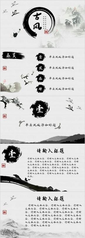 黑白水墨中国风简约典雅古风大气通用PPT模板