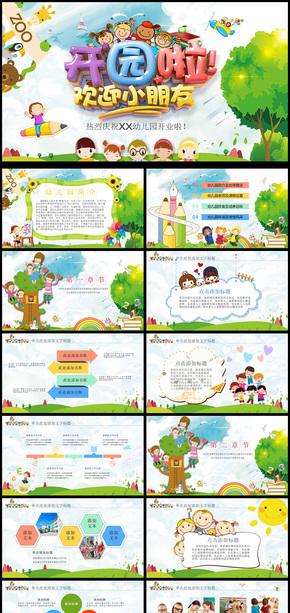 幼儿园开业庆典,新生入园仪式PPT动态模板