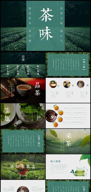 小清新茶文化PPT模板