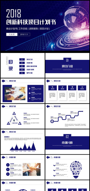 2018创新科技项目计划书PPT模板