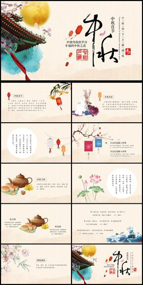 中秋佳节节日庆典PPT动态模板