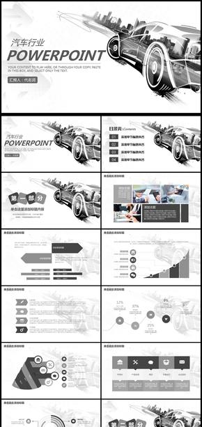 汽车行业专用PPT模板
