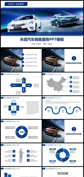 丰田汽车销售服务PPT模板
