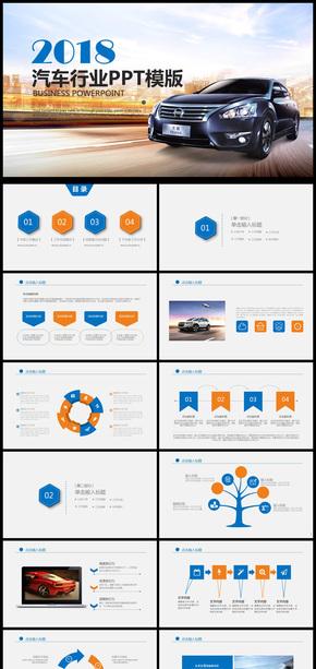 2018汽车行业PPT模版