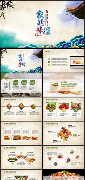 美食品鉴美食推广PPT模板