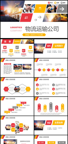物流运输公司业务介绍PPT模板