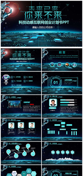 科技动感互联网创业计划书PPT