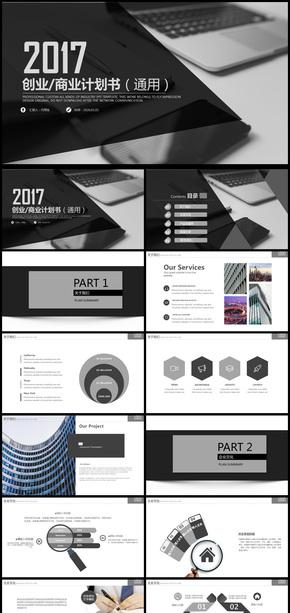 黑白商业创业计划书通用PPT动态模板