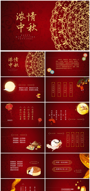 中秋节日庆典PPT动态模板