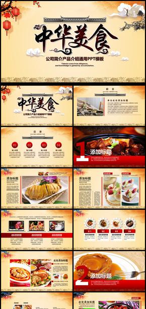 餐饮公司简介美食介绍PPT通用模板