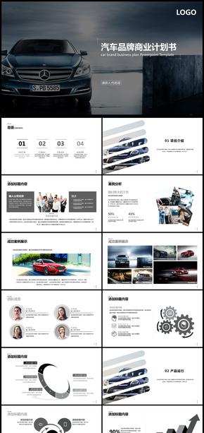 汽车品牌商业计划书
