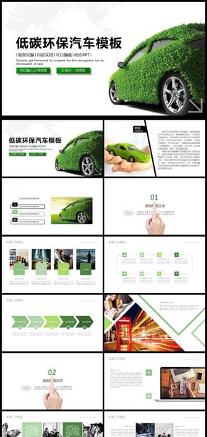 低碳环保汽车简介PPT模板