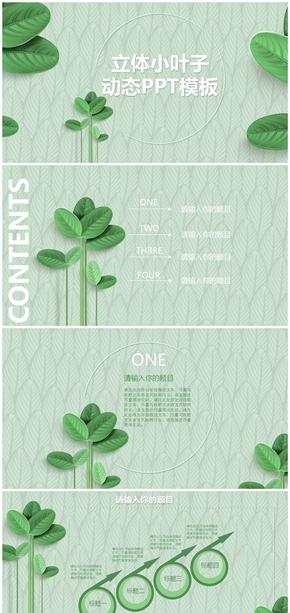 清新绿色立体小叶子汇报计划PPT模板