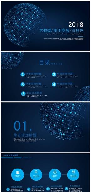 互联网大数据电子商务PPT模板