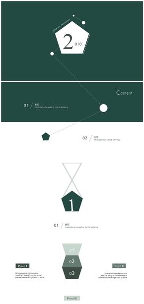 2018创意极简形状线条PPT模板