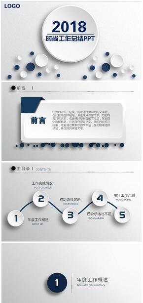 2018蓝白精致微立体工作总结PPT模板
