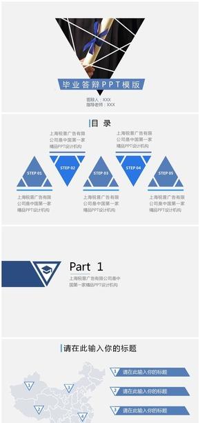 极简组合图形论文答辩PPT模板