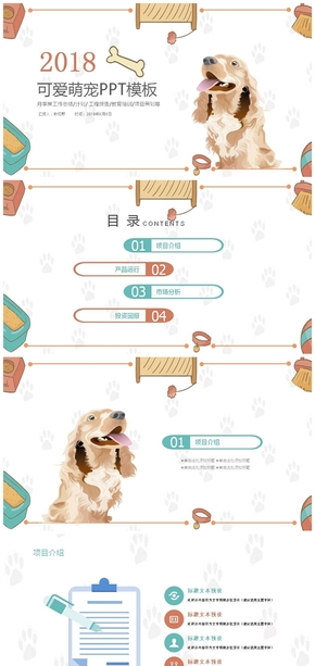 2018宠物狗狗可爱萌宠PPT模板