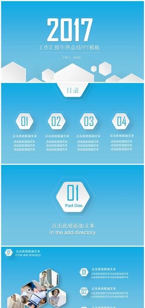 蓝色精致立体工作报告PPT模板
