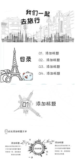旅行社策划素描手绘旅游旅行主题PPT模板