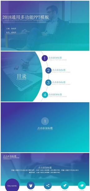 2018蓝紫渐变时尚IOS风商务PPT模板