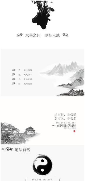 水墨之间简约中国风PPT模板