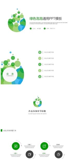 极简绿色泡泡通用PPT模板