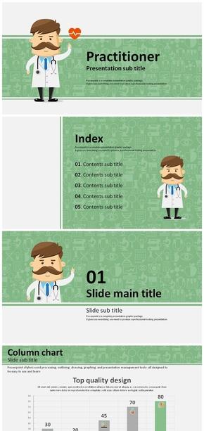 绿色卡通医生医学医疗主题PPT模板