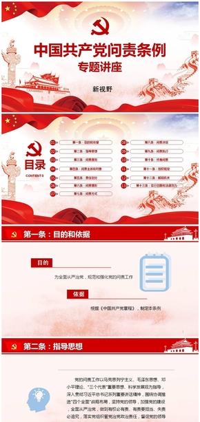 共产党问责条例讲座PPT模板