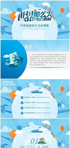 世界那么大旅游旅行社商务PPT模板