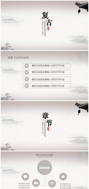简约淡雅古典中国风PPT模板