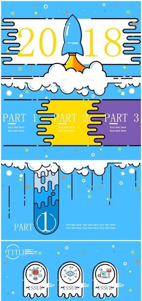 卡通创意可爱MBE风格PPT模板