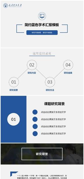 太原理工大学简约蓝色学术报告PPT模板