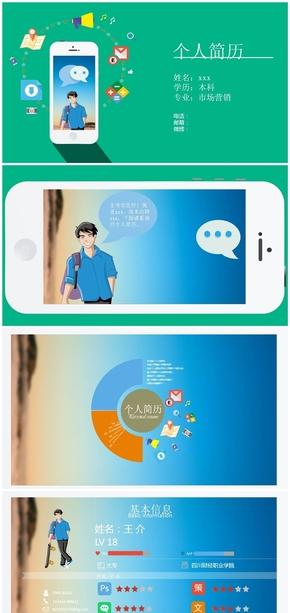 创意手机个人简历PPT模板
